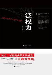 泛权力——透视中国历史上的权力法则
