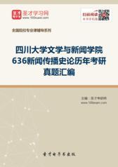 四川大学文学与新闻学院636新闻传播史论历年考研真题汇编