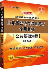 中公版2014山东省公务员录用考试专用教材公共基础知识(试读本)