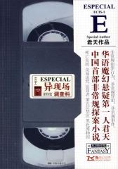 《异现场调查科》ECIS-1(试读本)