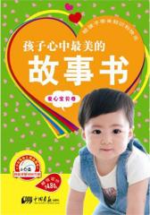 孩子心中 美故事书.爱心宝贝卷(仅适用PC阅读)