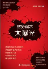 财务骗术大曝光(试读本)(仅适用PC阅读)
