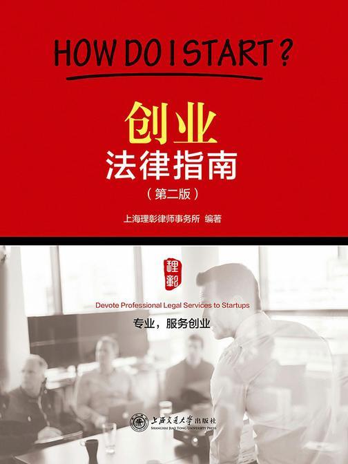 创业法律指南(第二版)