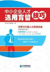 中小企业人才选用育留技巧(试读本)(仅适用PC阅读)