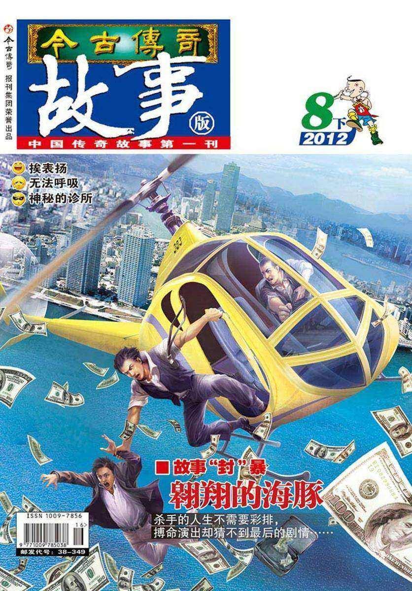 今古传奇·故事版(2012年8月下)(电子杂志)