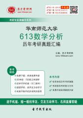 华南师范大学613数学分析历年考研真题汇编