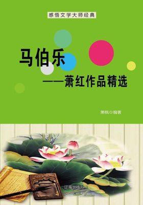马伯乐——萧红作品精选