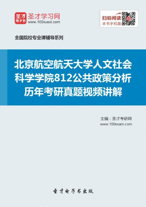 北京航空航天大学人文社会科学学院812公共政策分析历年考研真题视频讲解