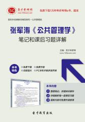 圣才学习网·张军涛《公共管理学》笔记和课后习题详解(仅适用PC阅读)