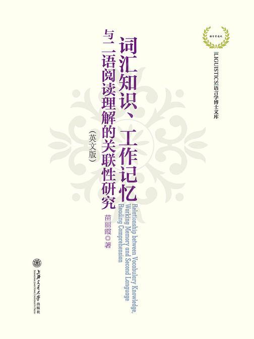词汇知识、工作记忆与二语阅读理解的关联性研究(英文版)