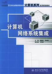 计算机网络系统集成(仅适用PC阅读)