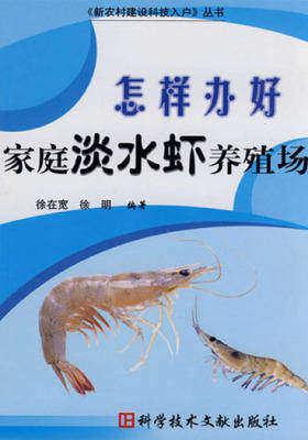 怎样办好家庭淡水虾养殖场