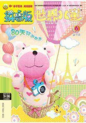 2013-06拼音版(电子杂志)(仅适用PC阅读)