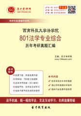 西南科技大学法学院801法学专业综合历年考研真题汇编