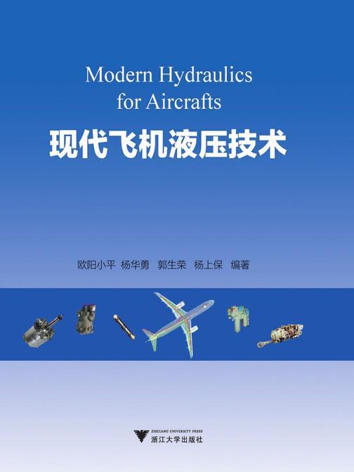 现代飞机液压技术