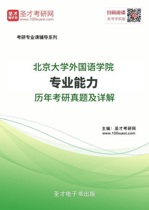 北京大学外国语学院专业能力历年考研真题及详解