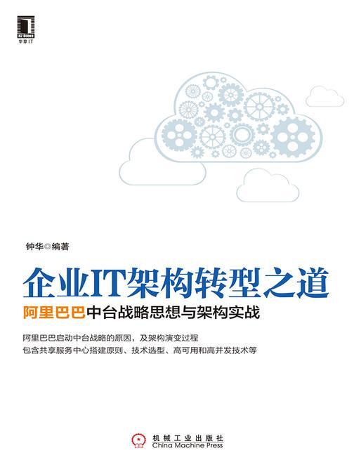 企业IT架构转型之道:阿里巴巴中台战略思想与架构实战
