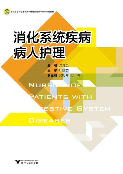 消化系统疾病病人护理
