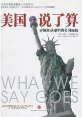 美国说了算:乔姆斯基眼中的美国强权(试读本)