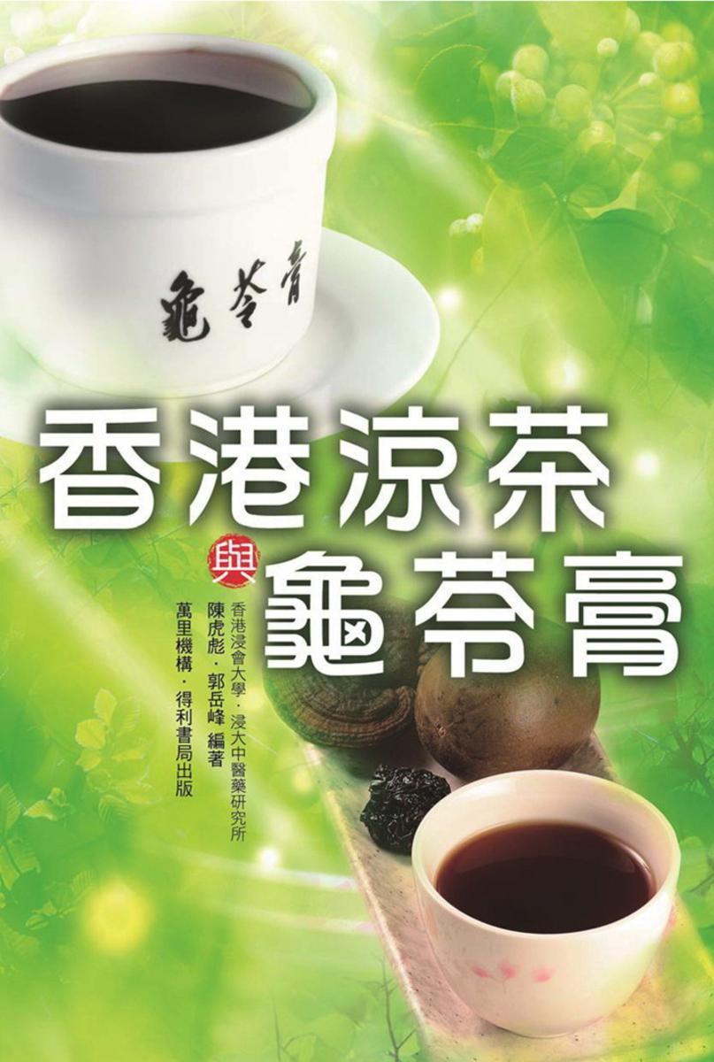 香港涼茶與龜苓膏(仅适用PC阅读)