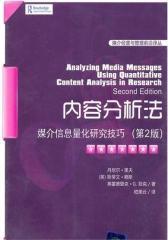 内容分析法——媒介信息量化研究技巧(试读本)