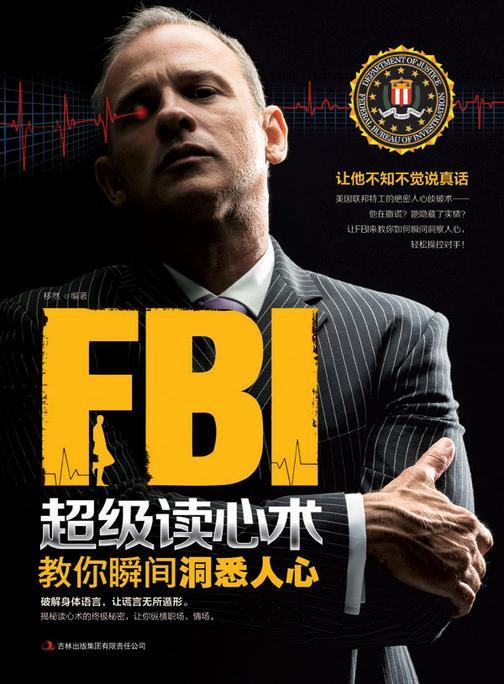 FBI超级读心术 教你瞬间洞悉人心