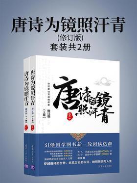 唐诗为镜照汗青(上下册)(修订版)