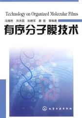 有序分子膜技术(试读本)