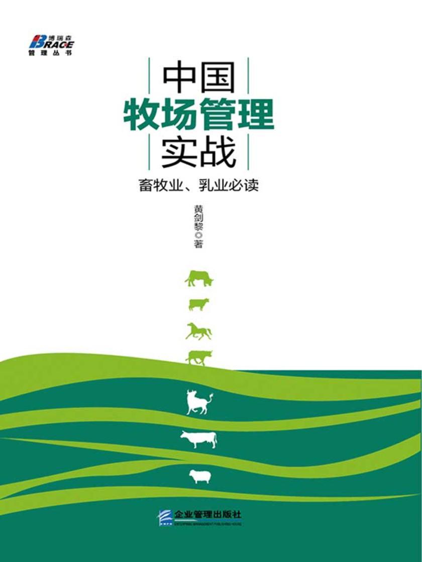 中国牧场管理实战:畜牧业、乳业必读