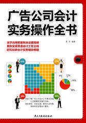广告公司会计实务操作全书(试读本)