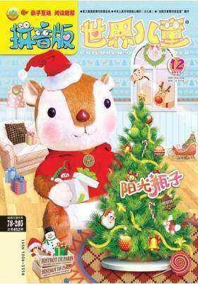 2013-12拼音版(电子杂志)(仅适用PC阅读)