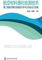 航空材料理化检测技术——第二届航空理化检测技术学术交流会论文选集