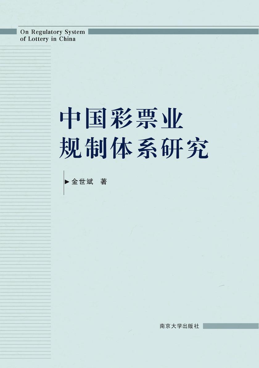 中国彩票业规制体系研究