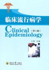 临床流行病学(第2版)