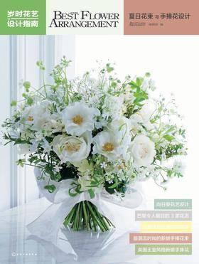 岁时花艺设计指南.夏日花束与手捧花设计