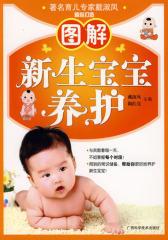 图解新生宝宝养护(试读本)