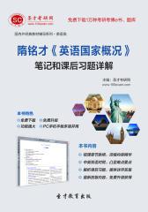 圣才学习网·隋铭才《英语国家概况》笔记和课后习题详解(仅适用PC阅读)