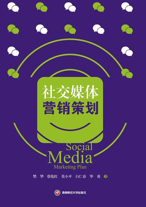 社交媒体营销策划
