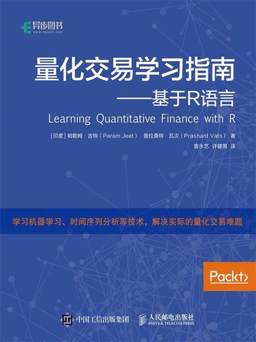 量化交易学习指南——基于R语言