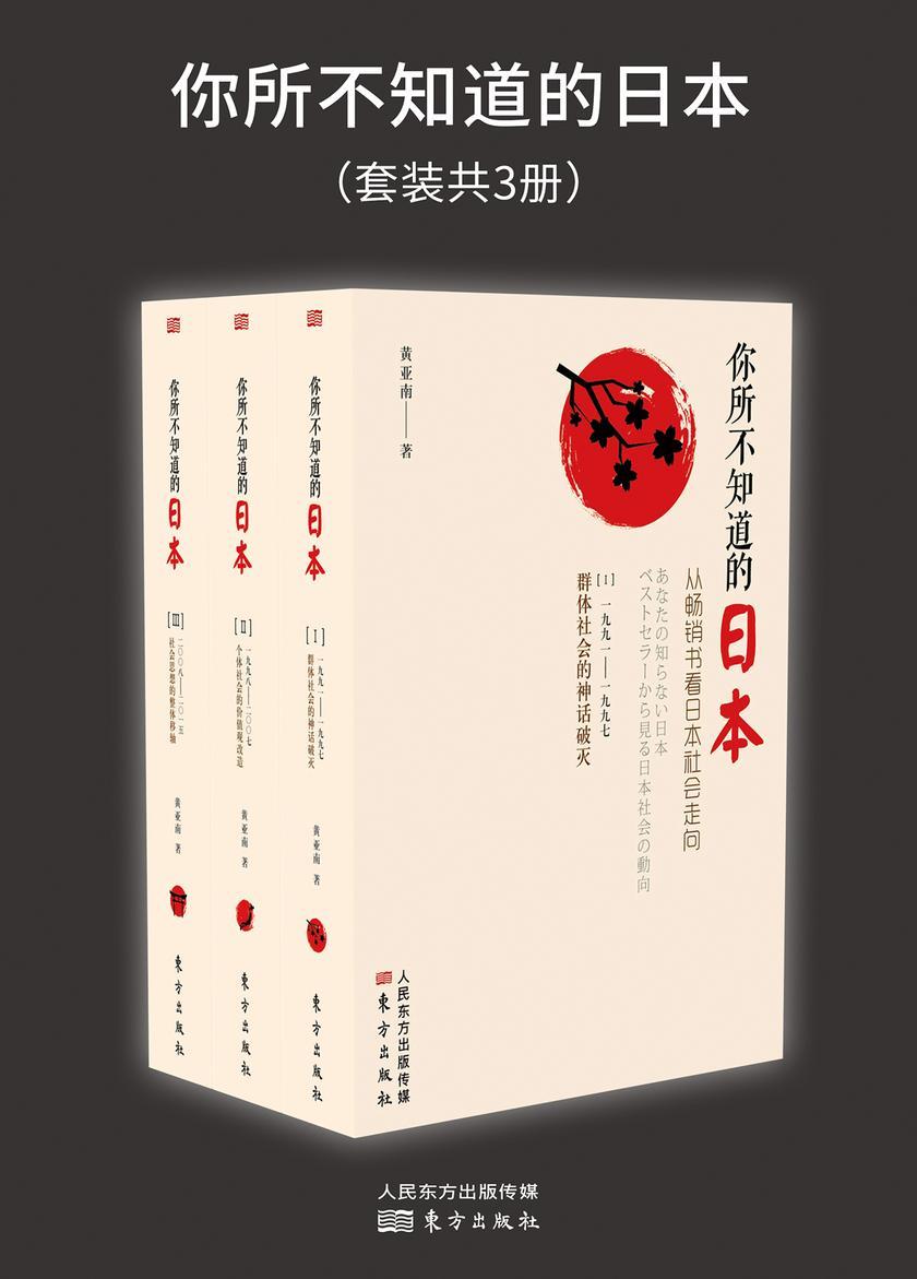 你所不知道的日本:从畅销书看日本社会走向
