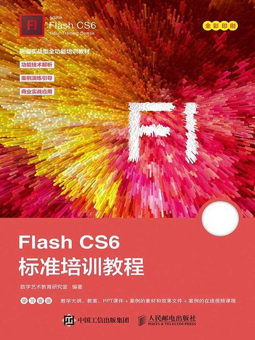 Flash CS6标准培训教程