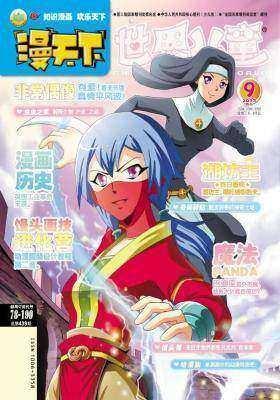 2013.9漫天下(电子杂志)(仅适用PC阅读)