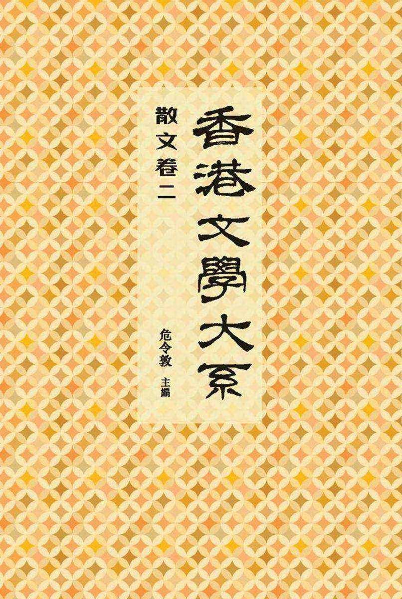 香港文學大系 1919-1949:散文卷二(仅适用PC阅读)