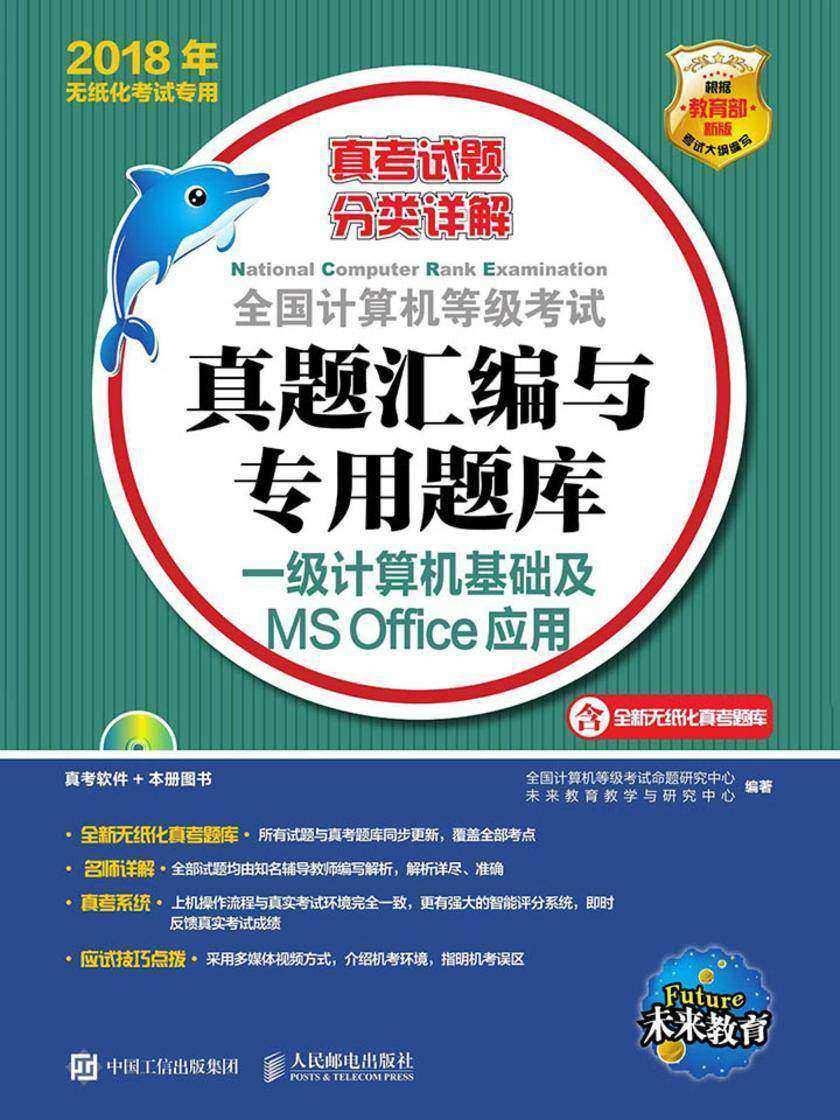 全国计算机等级考试真题汇编与专用题库  一级计算机基础及MS Office应用