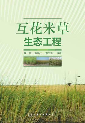 互花米草生态工程