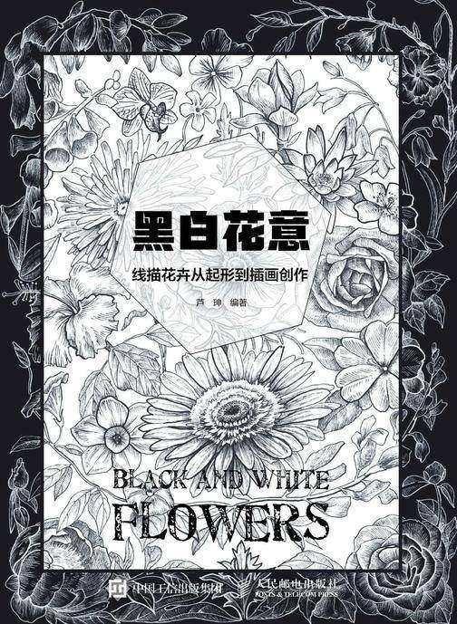 黑白花意——线描花卉从起形到插画创作