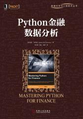 Python金融数据分析