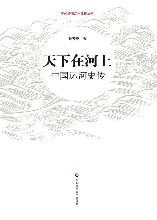 天下在河上:中国运河史传