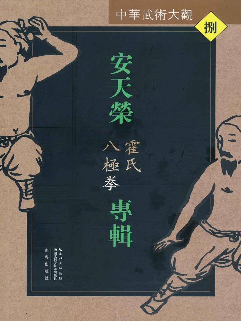 安天荣专辑:霍氏八极拳