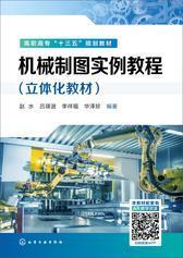 机械制图实例教程:立体化教材